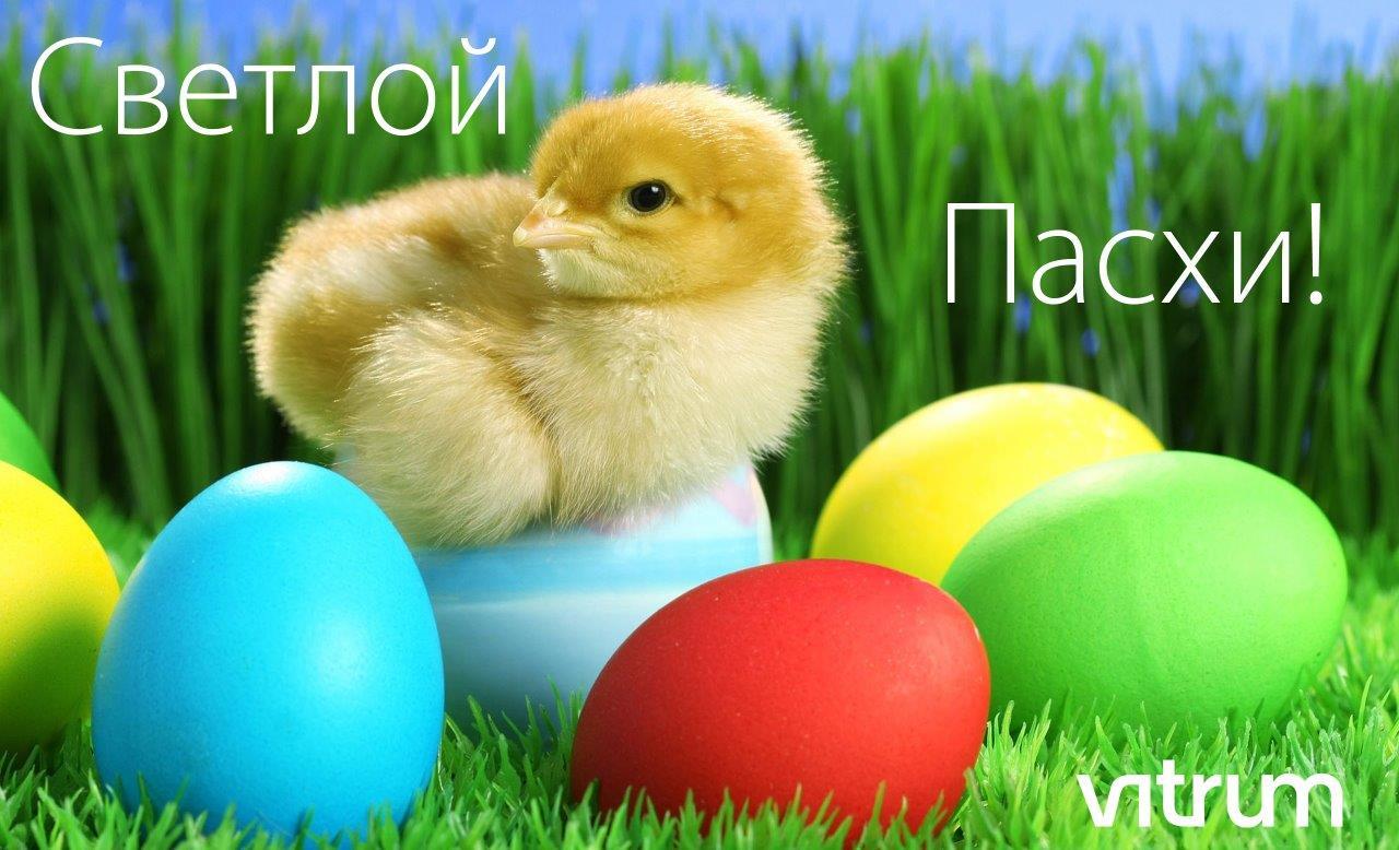 Vitrum-Easter-ru.jpg