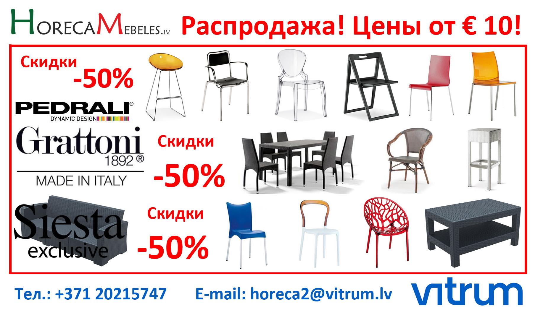 www-horecamebeles-lv-Signatyre-ru.jpg